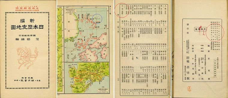 1931 신편일본역사지도003s.jpg
